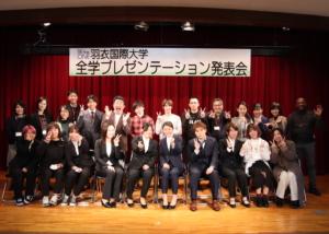 第9回 羽衣国際大学全学プレゼンテーション発表会を開催