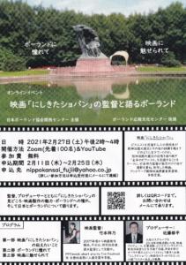 オンラインイベント『 映画「にしきたショパン」の監督と語るポーランド』に岡﨑専任講師がゲストで出演します